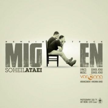 دانلود آهنگ میگرن از سهیل عطایی با لینک مستقیم (sakhamusic.ir)6Soheil Ataei Migrensakhamusic.ir 355x355