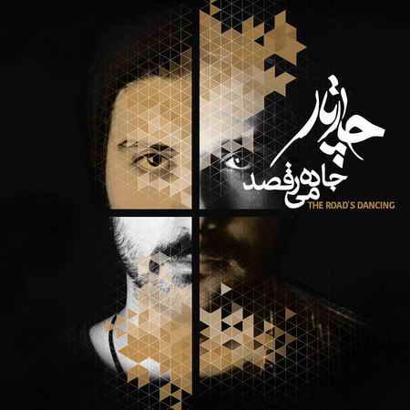 دانلود آهنگ لیلاچه از چارتار با لینک مستقیم (sakhamusic.ir)7Chaartaar Jaddeh Miraghsadsakhamusic.ir
