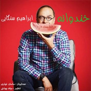 دانلود آهنگ جدید ابراهیم سنگابی به نام خندوانه
