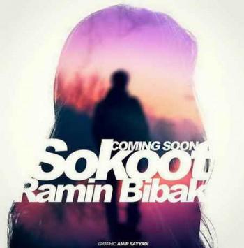 (sakhamusic.ir)7raminbibak sokootsakhamusic.ir 350x355 - دانلود آهنگ سکوت از رامین بی باک با لینک مستقیم