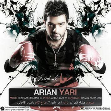 دانلود آهنگ شعله از آرین یاری با لینک مستقیم (sakhamusic.ir)8Arian Yari Sholesakhamusic.ir 355x355