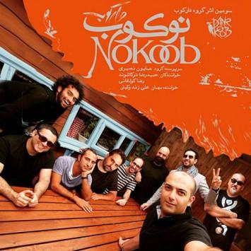 دانلود آهنگ کجا بودی از گروه دارکوب با لینک مستقیم (sakhamusic.ir)9Daarkoob Nokoobsakhamusic.ir 355x355