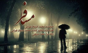 (sakhamusic.ir)9userupload 2013 13037417701439558832.2013sakhamusic.ir 355x215 - دانلود آهنگ مسافر از محمد امیدوار تهرانی با لینک مستقیم