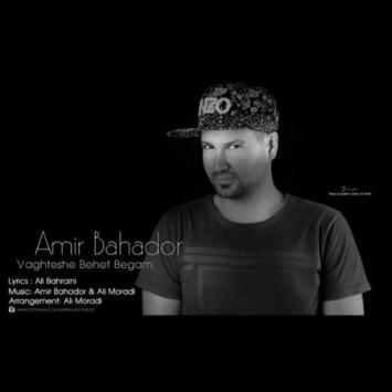 دانلود آهنگ وقتشه بهت بگم از امیر بهادر با لینک مستقیم 56 (sakhamusic.ir)6Amir Bahador Vaghteshe Behet Begamsakhamusic.ir 355x355