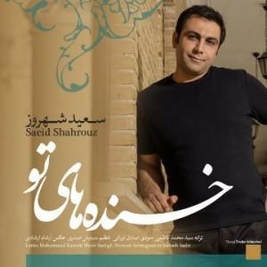 آهنگ خنده های تو از سعید شهروز