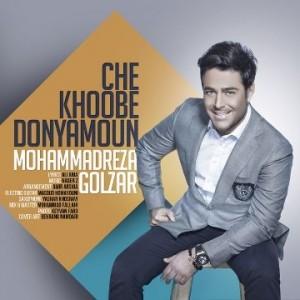 sakha66 300x300 - دانلود آهنگ چه خوبه دنیامون از محمدرضا گلزار با لینک مستقیم