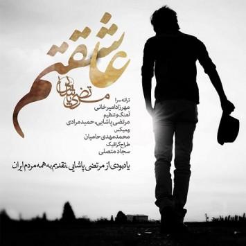 دانلود آهنگ جدید مرتضی پاشایی و محمد مهدی حامیان به نام عاشقتم