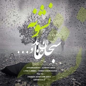 دانلود آهنگ نشونه از سبحان عابد با لینک مستقیم (sakhamusic.ir)13Sobhan Abed Neshooneh Ft Hamed Dadkhodaeisakhamusic.ir 355x355
