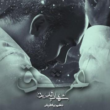 دانلود آهنگ عشق از شهاب الدین با لینک مستقیم (sakhamusic.ir)141444845333sakhamusic.ir 355x355