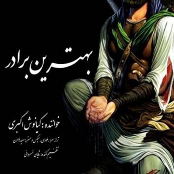دانلود آهنگ بهترین برادر از کیانوش اکبری با لینک مستقیم (sakhamusic.ir)14Kianoosh Akbari Behtarin Baradarsakhamusic.ir 355x355