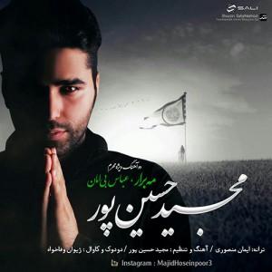 (sakhamusic.ir)14Majid-Hosseipoor-Abbas-Bi-Amansakhamusic.ir