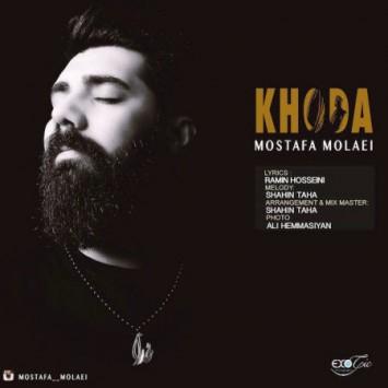 (sakhamusic.ir)15Mostafa Molaei Khodasakhamusic.ir 355x355 - دانلود آهنگ خدا از مصطفی مولایی با لینک مستقیم