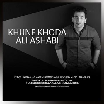 دانلود آهنگ خون خدا از علی اصحابی با لینک مستقیم (sakhamusic.ir)18Ali Ashabi Khone Khodasakhamusic.ir 355x355