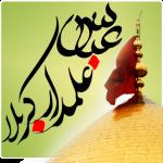 دانلود مداحی مي زنم دم ز علمدار رشيد حرم عشق از محمود کریمی با لینک مستقیم