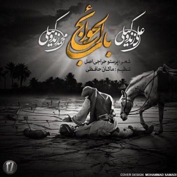 دانلود آهنگ جدید علی زند وکیلی و محمد زند وکیلی به نام باب الحوائج