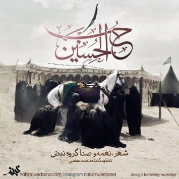 دانلود آهنگ گروه نبض به نام حب الحسین