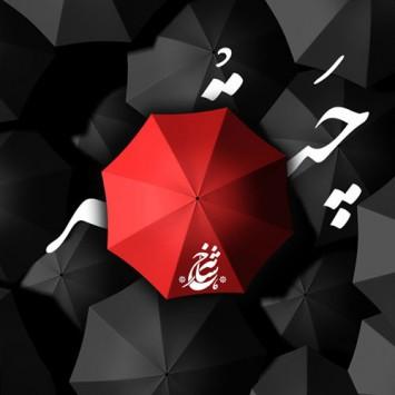 دانلود آهنگ چتر از شاهرخ با لینک مستقیم (sakhamusic.ir)25Shahrokh Chatr1sakhamusic.ir 355x355