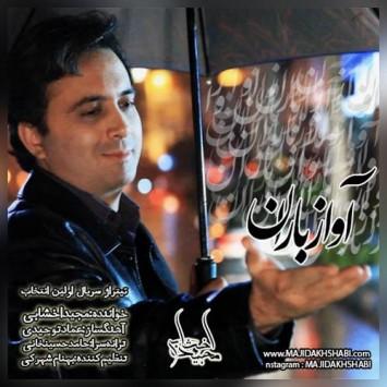 دانلود آهنگ جدید مجید اخشابی به نام آواز باران
