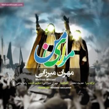 دانلود آهنگ جدید مهران میرزایی بنام مولای من