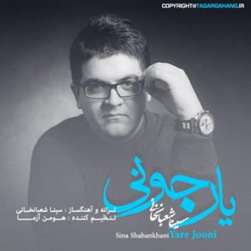 دانلود آهنگ یار جونی از سینا شعبانخانی با لینک مستقیم (sakhamusic.ir)2Sina Shabakhani Yare Jooni1sakhamusic.ir 355x355