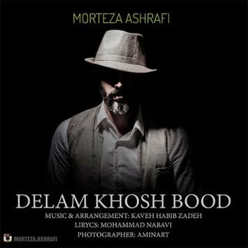 (sakhamusic.ir)3Morteza Ashrafi Delam Khosh Boodsakhamusic.ir 355x355 - دانلود آهنگ دلم خوش بود از مرتضی اشرفی با لینک مستقیم