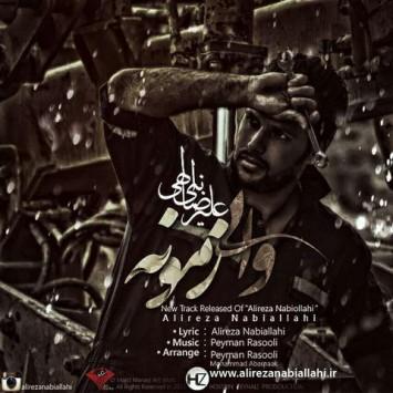 http://sakhamusic.ir/wp-content/uploads/2015/10/(sakhamusic.ir)4Alireza Nabiallahi - Vay Zamoonehsakhamusic.ir-355x355.jpg