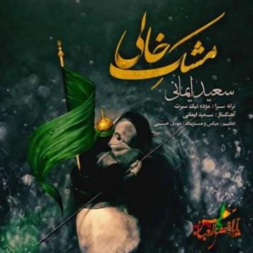 دانلود آهنگ مشک خالی از سعید ایمانی با لینک مستقیم (sakhamusic.ir)4Saeed Imani Mashke Khalisakhamusic.ir 355x355