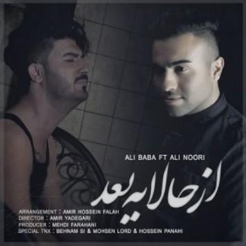 دانلود آهنگ از حالا به بعد از علی بابا و علی نوری با لینک مستقیم (sakhamusic.ir)7Ali Baba Ft. Ali Noori Az Hala Be Badsakhamusic.ir 355x355