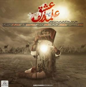 دانلود آهنگ علمدار عشق از هانی عباس زاده و امیرحسین توفیقی با لینک مستقیم 121 298x300