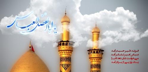 Abalfazl abbas - دانلود نوحه اباالفضل،اباالفضل از محمود کریمی با لینک مستقیم