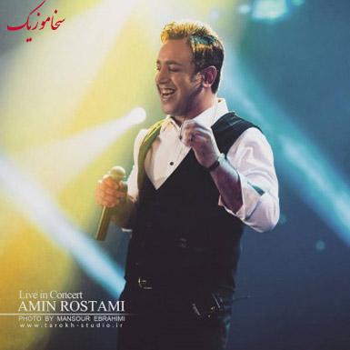 Amin Rostami - Ghorour