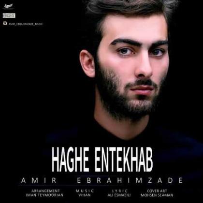 Amir-Ebrahimzade-Haghe-Entekhab