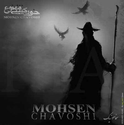 chavoshi-khodkoshi