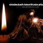 دانلود نوحه به سرت چی اومده از محمود کریمی با لینک مستقیم