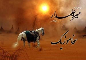 ای اهل حرم میر علمدار نیامد علمدار نیامدعلمدار نیامد سقای حسین سید و سالار نیامد