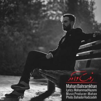 دانلود آهنگ رفت و آمد از ماهان بهرام خان با لینک مستقیم (sakhamusic.ir)111447278210sakhamusic.ir 355x355