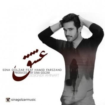 دانلود آهنگ عشق از سینا گلزار و حمید فریزند با لینک مستقیم (sakhamusic.ir)11Sina Golzar Eshgh Ft Hamid Farizandsakhamusic.ir 355x355