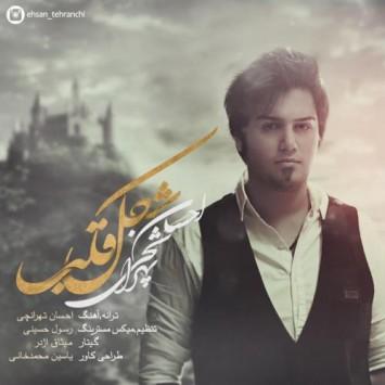 دانلود آهنگ جدید احسان تهرانچی به نام شکل قلب