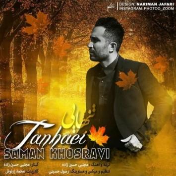 دانلود آهنگ تنهایی از سامان خسروی با لینک مستقیم (sakhamusic.ir)12Saman Khosravi Tanhaesakhamusic.ir 355x355