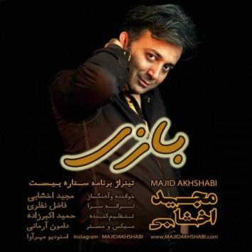 دانلود آهنگ بازی از مجید اخشابی با لینک مستقیم (sakhamusic.ir)211448115811sakhamusic.ir 355x355