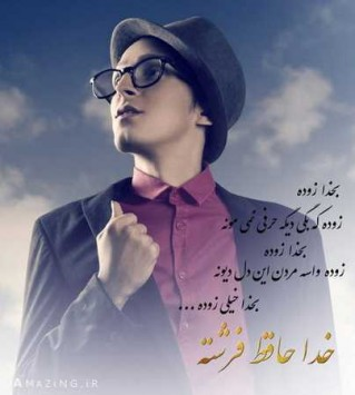 http://sakhamusic.ir/wp-content/uploads/2015/11/(sakhamusic.ir)21Morteza Pashaei - Khoda Hafezisakhamusic.ir-319x355.jpg