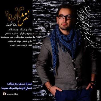 (sakhamusic.ir)23Reza Meshkat Naghshe Tazeh 2sakhamusic.ir 355x355 - دانلود آهنگ نقش تازه 2 از رضا مشکات با لینک مستقیم