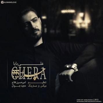 دانلود آهنگ چرا از علی بابا با لینک مستقیم (sakhamusic.ir)25Ali Baba Cherasakhamusic.ir 355x355