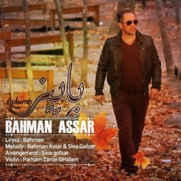 Bahman-Assar-Autumn