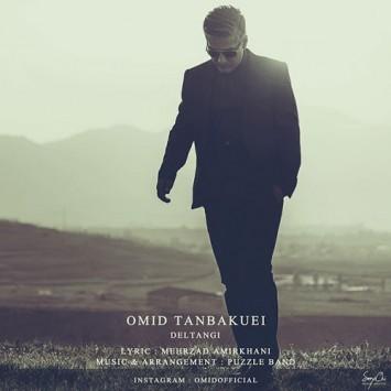 (sakhamusic.ir)5Omid Tanbakuei Deltangisakhamusic.ir 355x355 - دانلود آهنگ دلتنگی از امید تنباکویی با لینک مستقیم