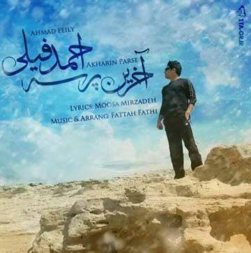 Ahmad-Feily-Akharin-Parse