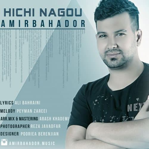 Amir Bahador Hichi Nagou min - دانلود آهنگ هیچی نگو از امیر بهادر با لینک مستقیم