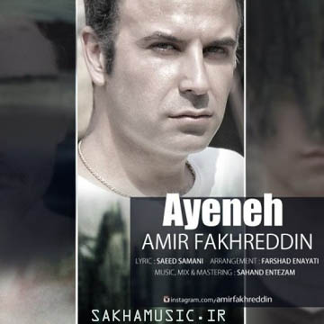 Amir-Fakhreddin-Ayeneh