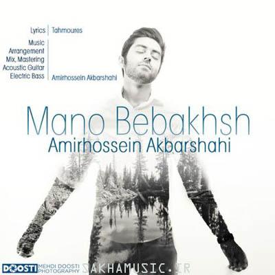 Amirhossein-Akbarshahi-Forgive-Me