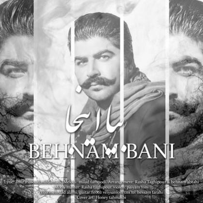 Behnam-Bani-Biya-Inja